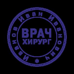 медицинские печати в Екатеринбурге