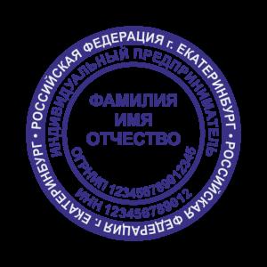 печати ИП в Екатеринбурге
