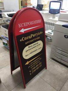 информационные стенды в Екатеринбурге